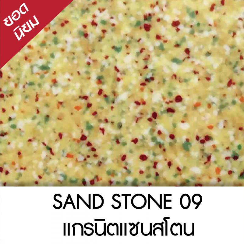 SAND STONE แกรนิตแซนสโตน 09