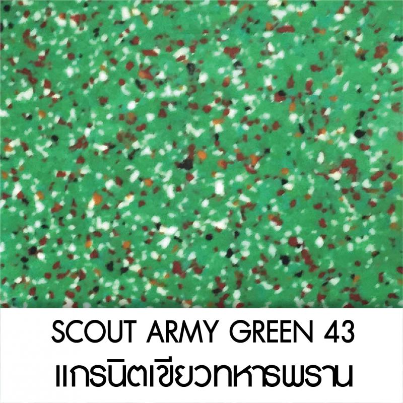 SCOUT ARMY GREEN แกรนิตเขียวทหารพราน 43