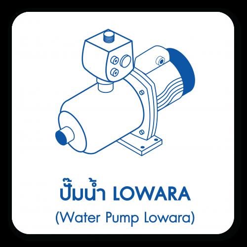 ปั๊มน้ำ LOWARA