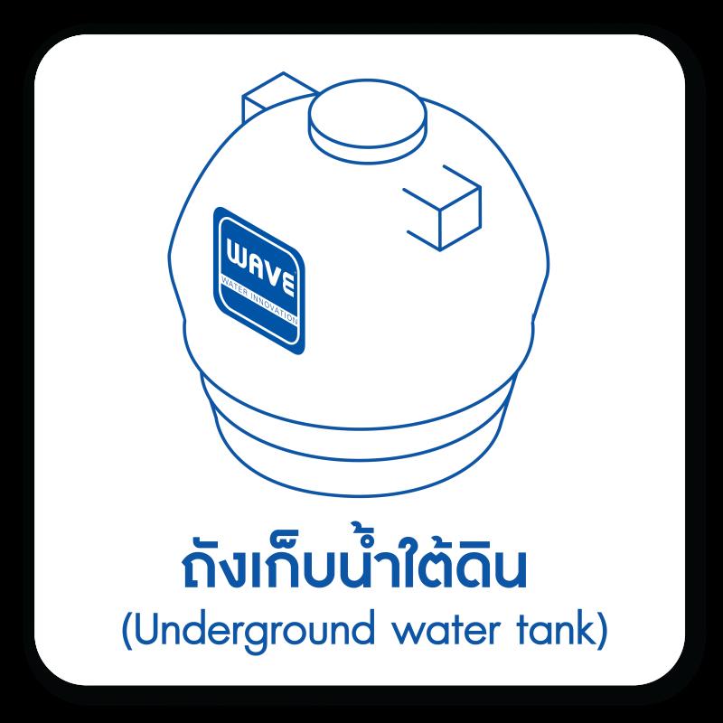 ถังเก็บน้ำใต้ดิน